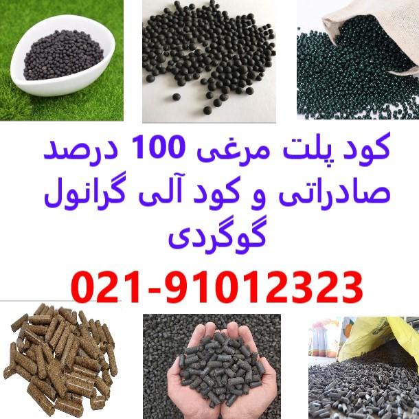 فروش کود پلت مرغی صادراتی 100 درصد خالص در کرمان - فروش کود آلی گوگردی گرانول در کرمان